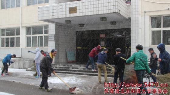 化生学院 雪中靓丽风景线 化生学院义务扫雪活动成功开展图片